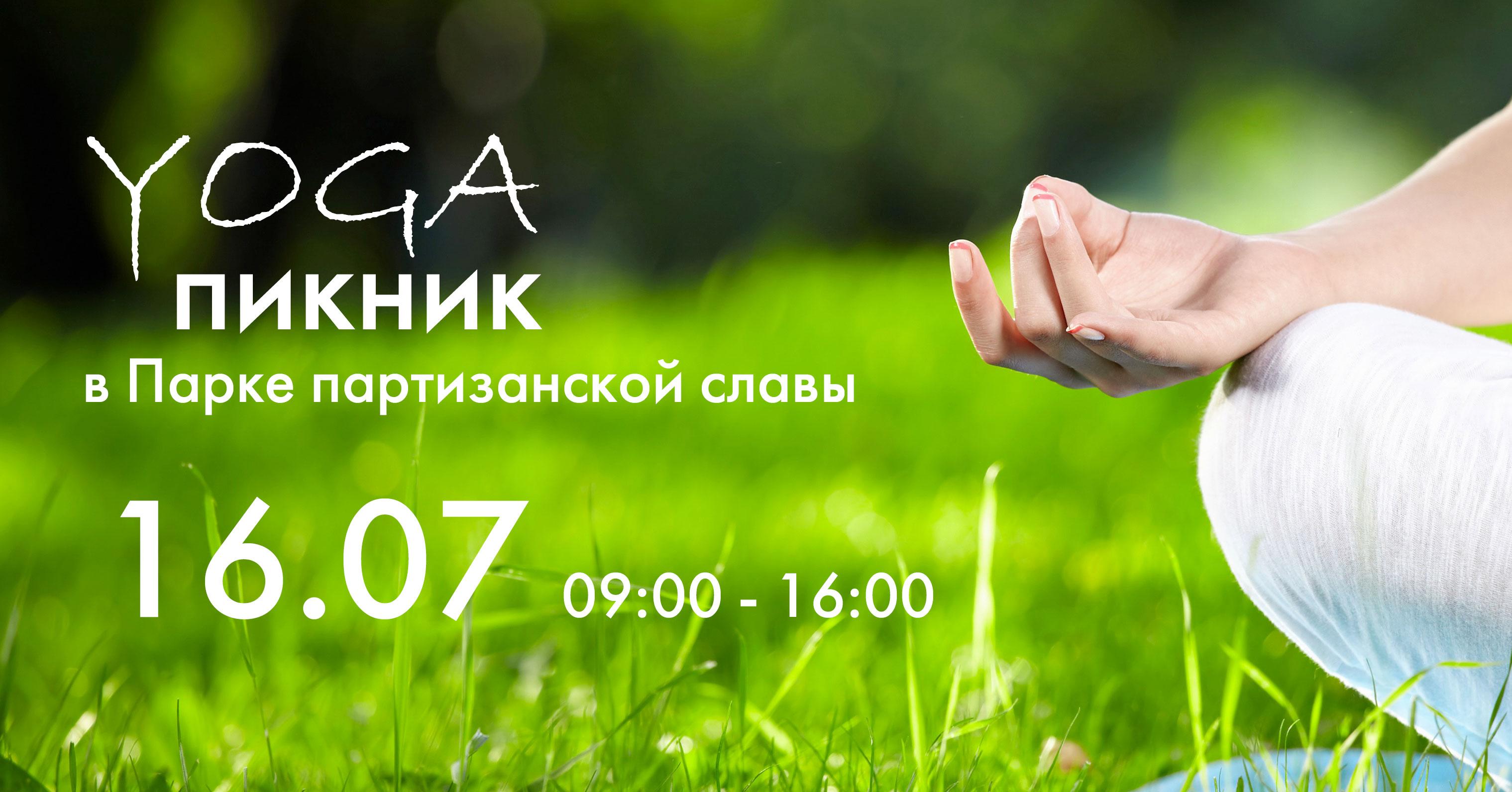 Йога-пикник в Парке партизанской славы<br / >16 июля 09:00-16:00